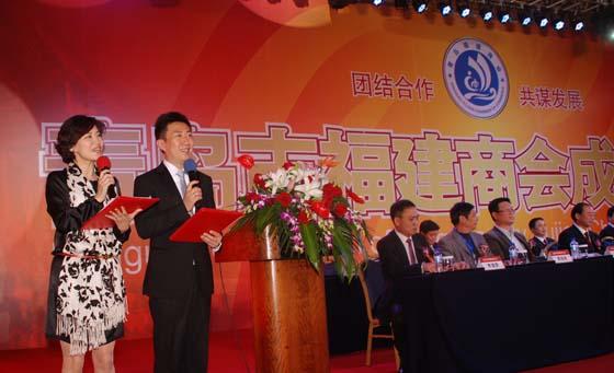 青岛福建总商会 qingdao fujian chamber of commerce