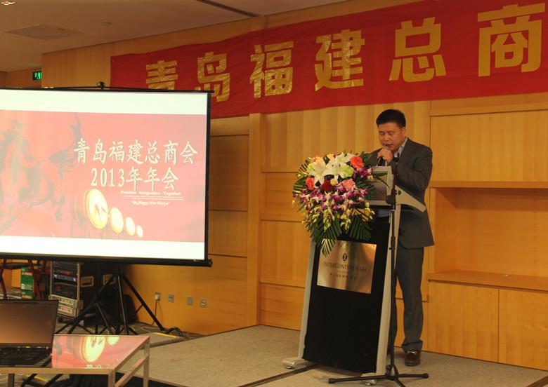 青岛福建总商会2013年年会